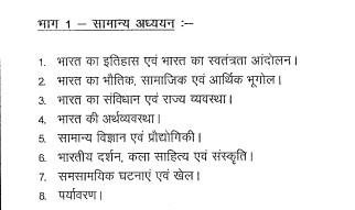 Delhi Police MTS Syllabus in Hindi
