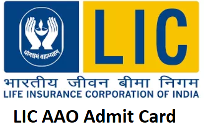 LIC AAO Admit Card Download 2019