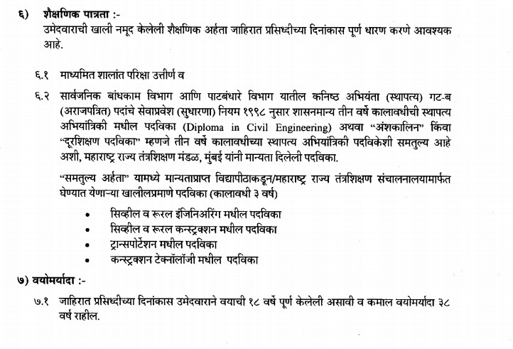 Eligibility for WRD JE Junior Engineer Civil 2019